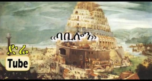 Babylon (ባቢሎን) Best poem Written and Recited by Yoftahe Berhane