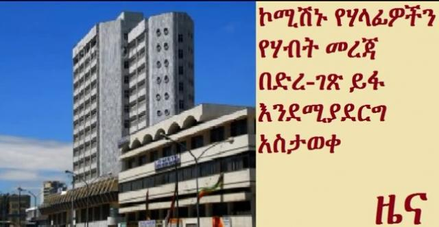 Ethiopian leaders' wealth will be announced on website - FEACC