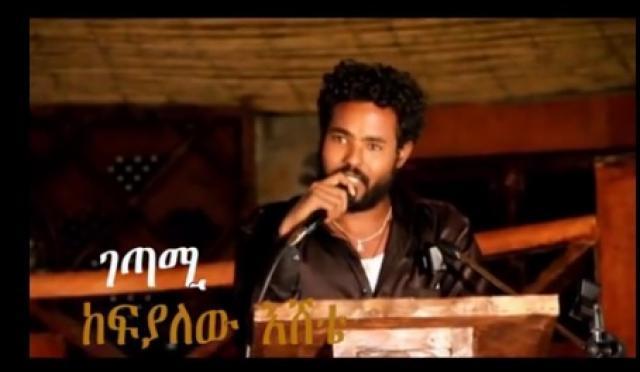 MUST WATCH! Best Amharic Poems by Poet Kefyalew Eshete