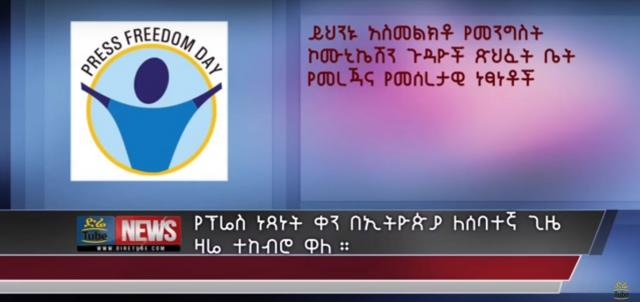 The seventh Press freedom day celebrated in Ethiopia