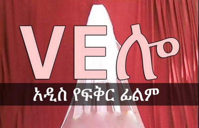 Velo (ቬሎ) - Ethiopian Movie from DireTube Cinema