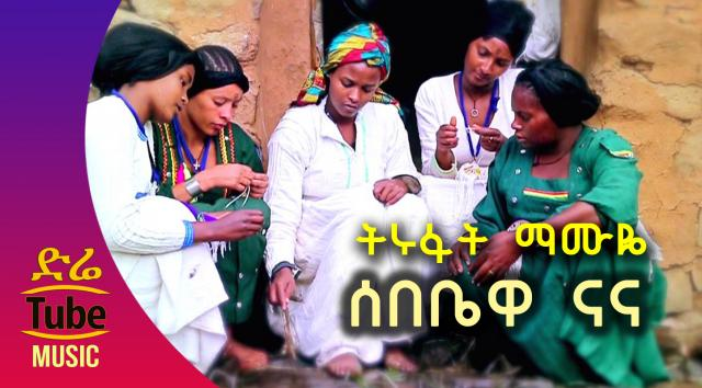 Tirufat Mamuye - Sebebewa Nana (ሰበቤዋ ናና) New Ethiopian Traditional Music Video 2016