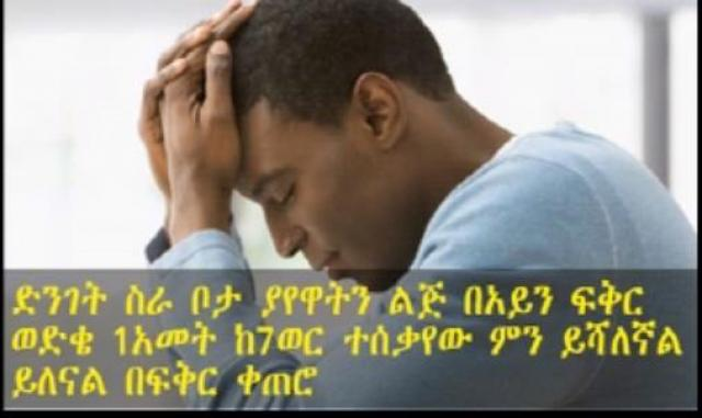 Ethiopia: Man fall in love at first sight
