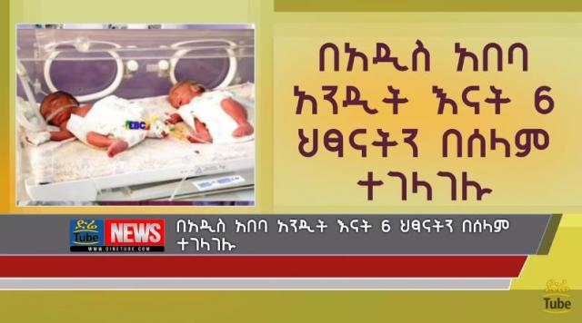 Ethiopia - Mother gave birth to 6 babies in Addis Ababa