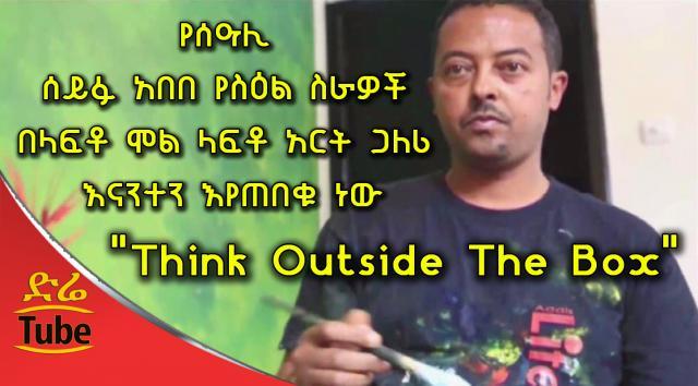 Ethiopia: Artist Seifu Abebe's visual art exhibition at Lafto Mall, Addis Ababa