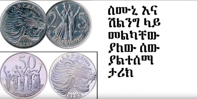 Ethiopia - The Story behind the Images on 25 and 50 cents