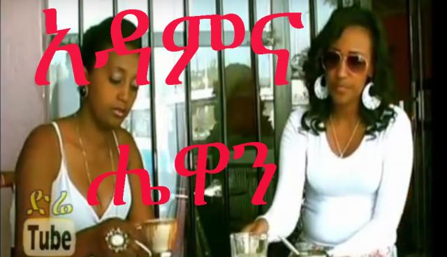 Adam & Hewan (አዳምና ሔዋን) Ethiopian Movie from DireTube Cinema