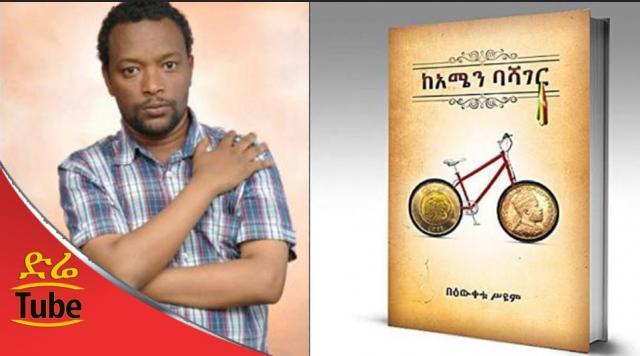Sheger Shelf - Bewketu Seyoum's book recited by Andualem Tesfaye