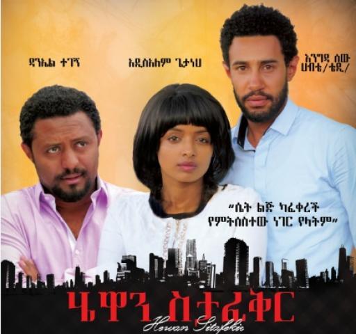 A Tegegn Biru Film - Hewan Sitafekir (ሔዋን ስታፈቅር) Coming Soon! Trailer