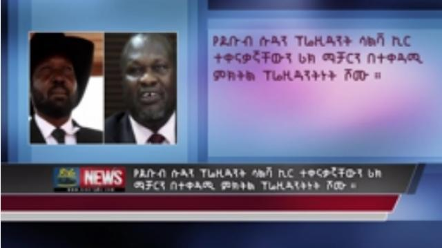 South Sudan Rebel Leader Machar Entitled as the First Vice President