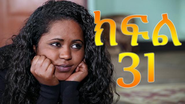 Meleket Drama መለከት - Episode 31