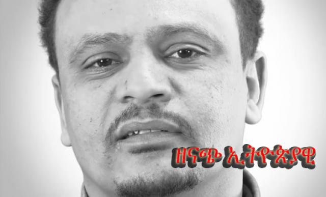 Amazing Ethiopian Poem by Workneh Assefa - Zenach Ethiopian (ዘናጭ ኢትዮጵያዊ)