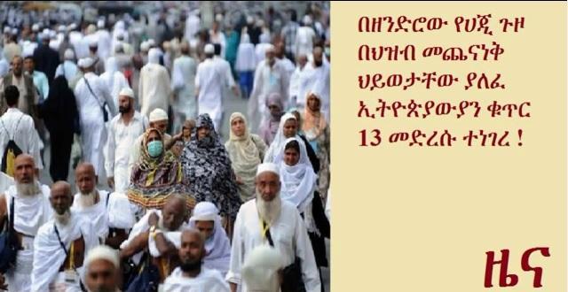 13 Ethiopian pilgrims reportedly dead in Hajj stampede