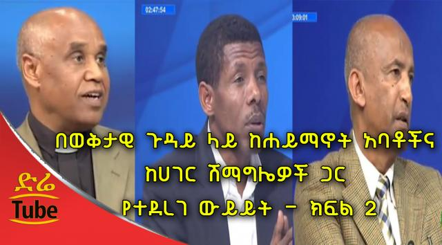 Ethiopia: Discussion with Religious leaders and influential peoples - Part 2