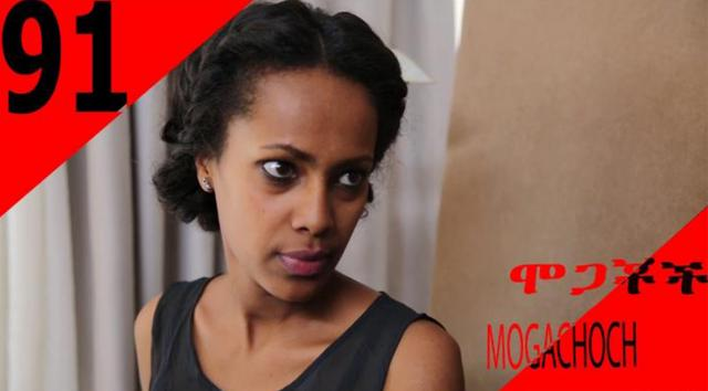Mogachoch EBS Latest Series Drama - S04E91 - Part 91