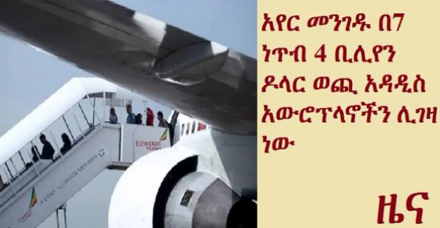 Ethiopian to Order up to 20 Boeing 777X Aircrafts