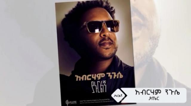 Abraham Nigussie - Yater (ያጤር) New Sudanese Music 2016