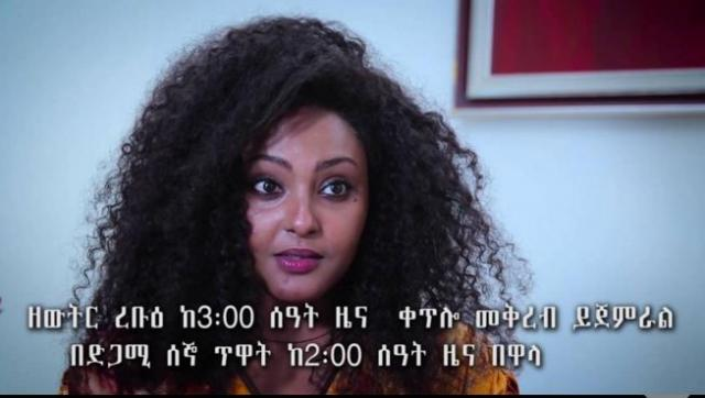 Yebet Sira የቤት ስራ EBC Drama Series on Wednesday - Promo