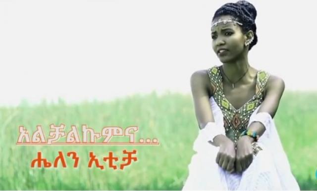 Helen Iticha - Alchalkumina (አልቻልኩምና) - New Ethiopian Music Video 2015