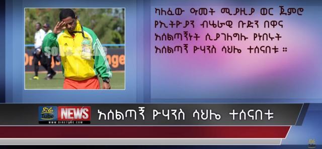 Ethiopian National team coach sacked