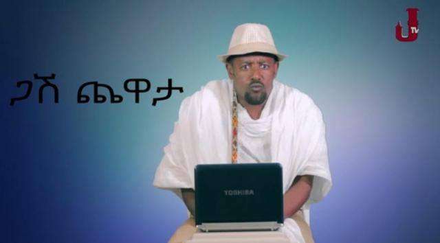 Gash Chewata S1E9 by comedian Mitiku Fente