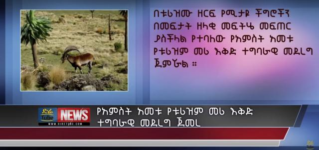 Ethiopia implementing five-year tourism master plan