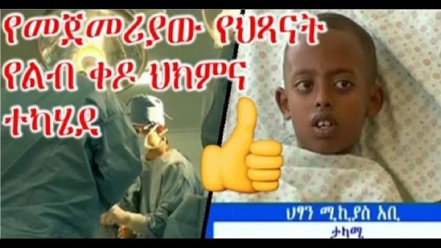 The first child cardiac surgery in Ethiopia
