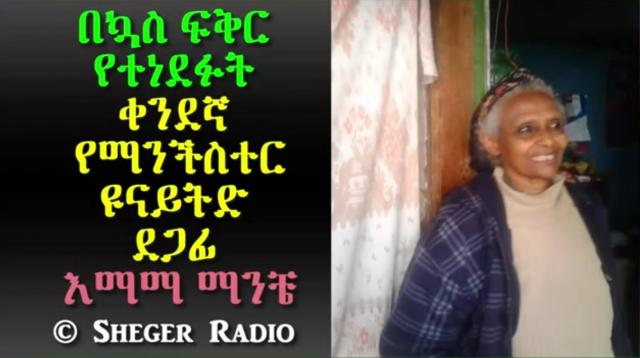 Meet Emama Manche Ethiopian Die Hard Manchester United Fan