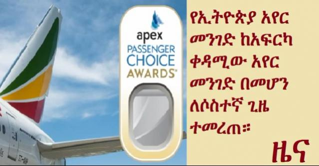 "Ethiopian wins ""Best Airline in Africa"" award"