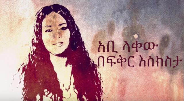 Abby Lakew -Befiker Eskista  -  በፍቅር እስክስታ (Official Music Video) [New Ethiopian Music Video 2016]