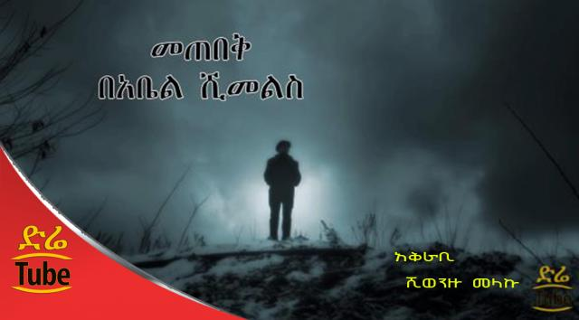 "Ethiopia: Poet Abel Shimelis ""Metebek"" | መጠበቅ | 7th"