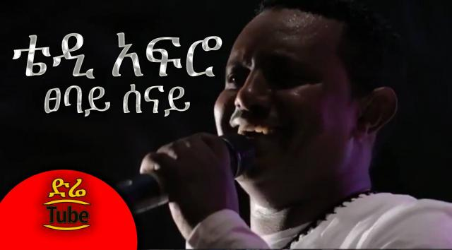 Teddy Afro - Tsebay senay Live from Ghion Hotel
