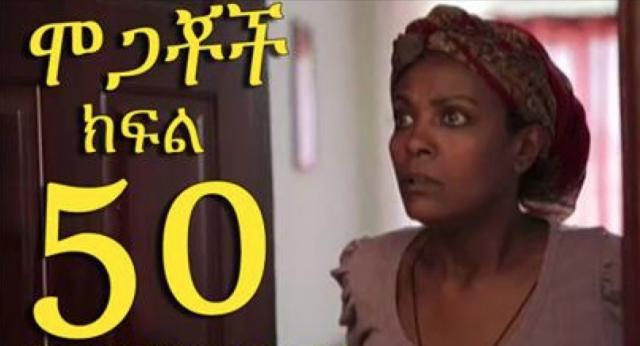 Mogachoch EBS Latest Series Drama - S04E59- Part 50