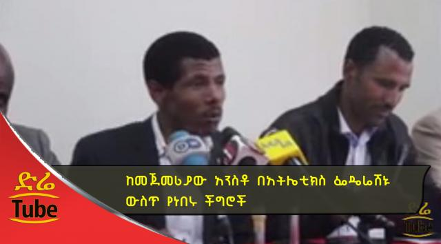 A must watch press briefing by Haile Gebresilassie about Ethiopia at Rio Olympic