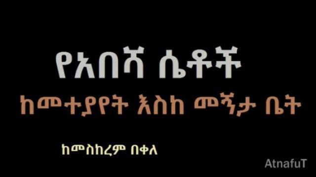 Habesha women vs American women - Meskerem Bekele