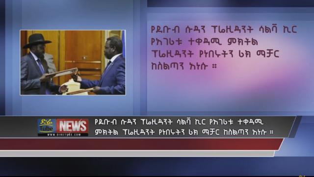 South Sudan's Salva Kiir replaces Riek Machar