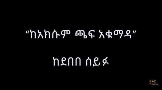 "Ke Axum Chaf Akumada ""ከአክሱም ጫፍ አቁማዳ"" - Poet Debebe Seifu"