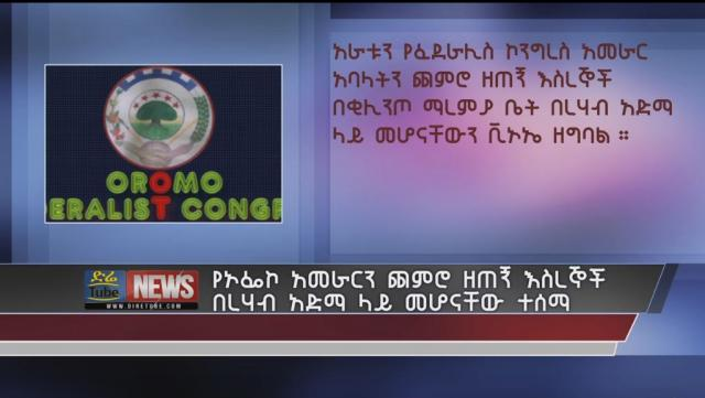 Oromo Federalist Congress (OFC) Leaders on Hunger Strike in Prison