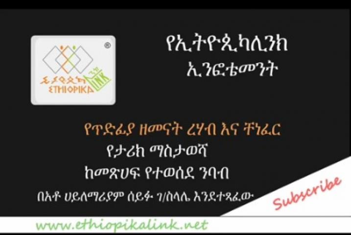 EthiopikaLink: Infotainment Book reading February 11, 2016