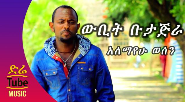Ethiopia: Alemayehu Wesen - Wubit Butajira (ውቢት ቡታጅራ) New Guragigna Music Video 2016