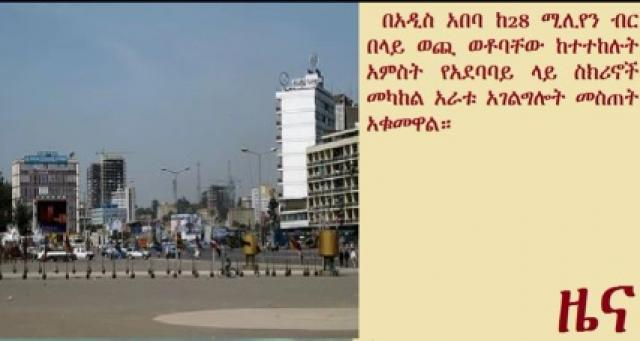4 screen TVs stopped working in Addis Ababa