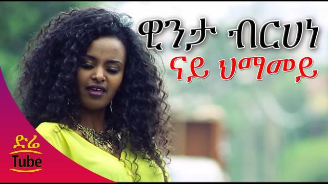 Ethiopia - Winta Birhane - Nay Himamey [NEW Official Music Video 2016]