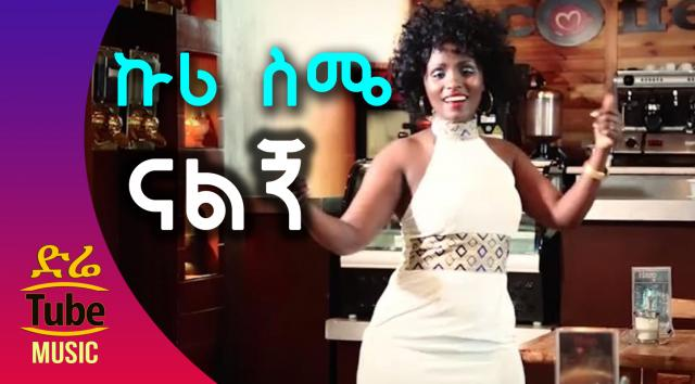 Kuri Leme - Nalign (ናልኝ) New Ethiopian Music Video 2016