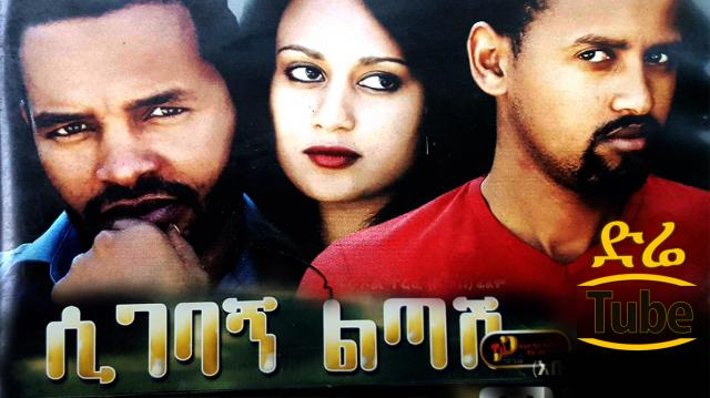 Ethiopian Movie: Sigebagn Litash (ሲገባኝ ልጣሽ) - New Ethiopian Movie 2016