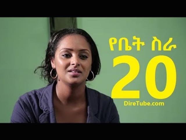 EBC Drama Series Yebet Sira (የቤት ስራ) - Episode 20