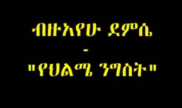 Bizuayehu Demissie Yehilme Nigist የህልሜ ንግስት with Lyrics