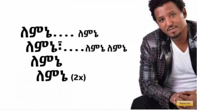 Tamrat Desta - Lemine (ለምኔ) - Ethiopian Music with Lyrics