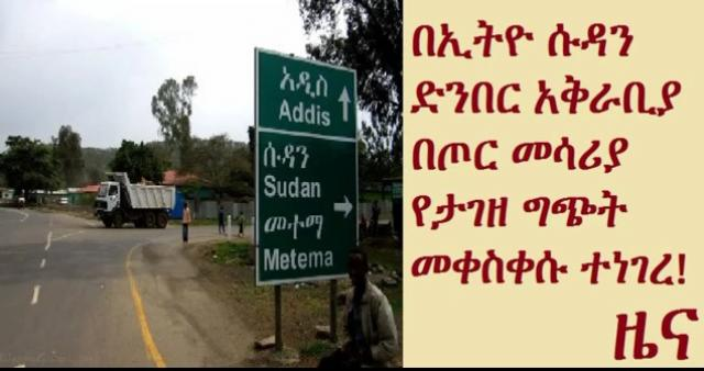 An Armed Conflict Outbreak Near Ethio-Sudan Border