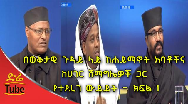 Ethiopia: Discussion with Religious leaders on Ethiopia's situation - Part 1