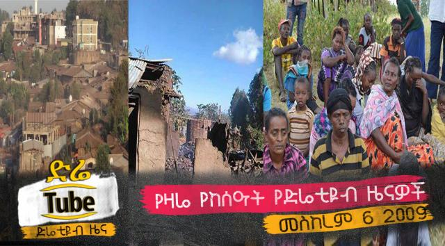 Ethiopia - Latest Afternoon News From DireTube Sep 16, 2016